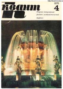 Квант 1975 №04