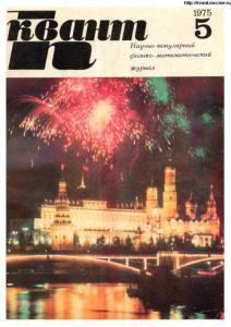 Квант 1975 №05