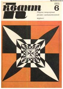 Квант 1975 №06