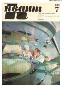 Квант 1975 №07