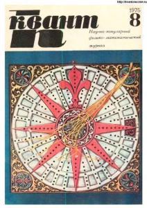Квант 1975 №08