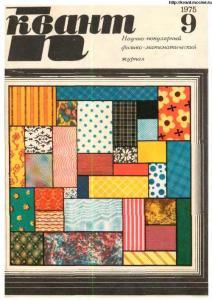 Квант 1975 №09