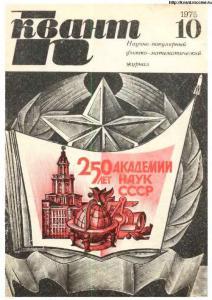 Квант 1975 №10