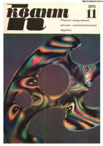 Квант 1975 №11