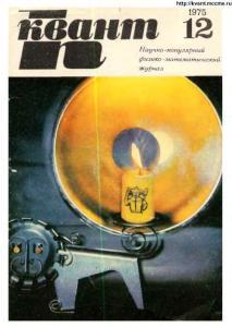 Квант 1975 №12