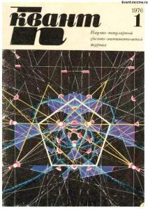 Квант 1976 №01