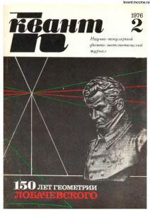 Квант 1976 №02
