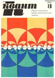 Квант 1976 №03