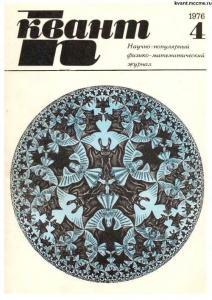 Квант 1976 №04