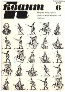Квант 1976 №06