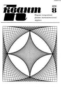 Квант 1976 №08