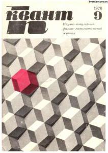 Квант 1976 №09
