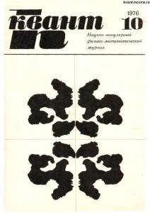 Квант 1976 №10