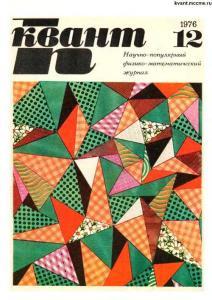 Квант 1976 №12