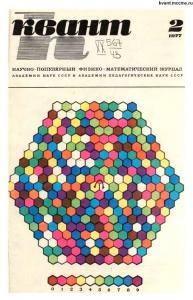 Квант 1977 №02