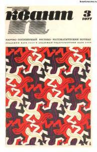 Квант 1977 №03