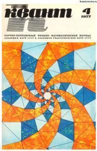 Квант 1977 №04