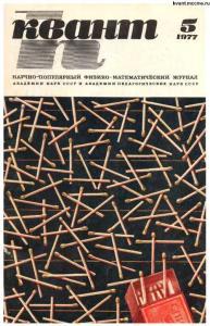 Квант 1977 №05