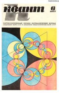 Квант 1977 №06