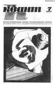 Квант 1977 №07