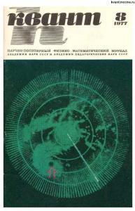 Квант 1977 №08