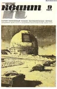 Квант 1977 №09