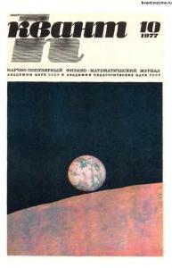 Квант 1977 №10