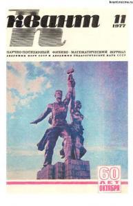 Квант 1977 №11
