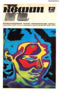Квант 1977 №12