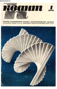 Квант 1978 №01