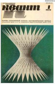 Квант 1979 №01