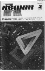 Квант 1979 №02