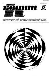 Квант 1979 №05