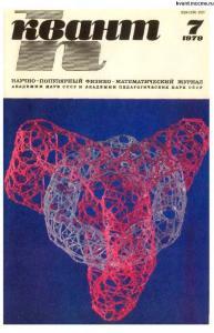 Квант 1979 №07