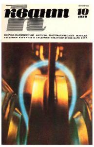 Квант 1979 №10