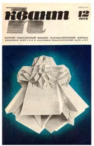 Квант 1979 №12