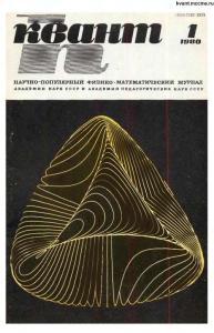 Квант 1980 №01