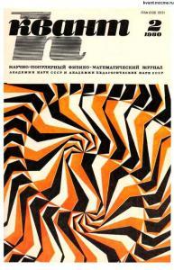 Квант 1980 №02
