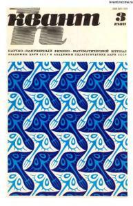 Квант 1980 №03