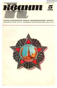 Квант 1980 №05