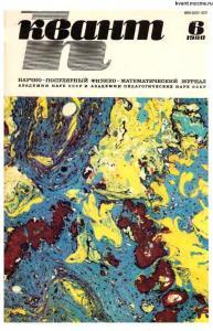 Квант 1980 №06