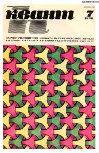 Квант 1980 №07