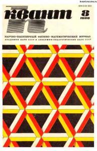 Квант 1980 №08