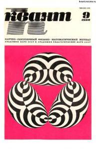 Квант 1980 №09