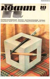 Квант 1980 №10