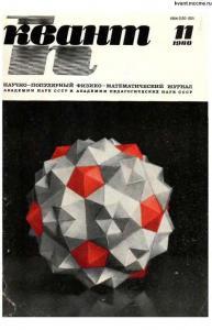 Квант 1980 №11