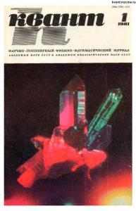 Квант 1981 №01