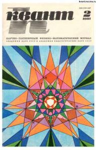 Квант 1981 №02