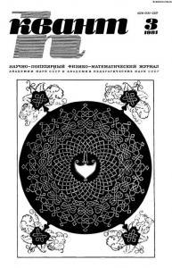 Квант 1981 №03