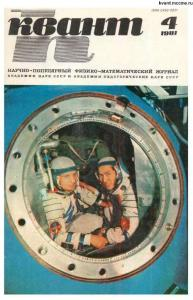 Квант 1981 №04